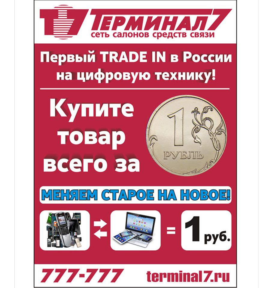 Первый TRADE IN в России на цифровую технику